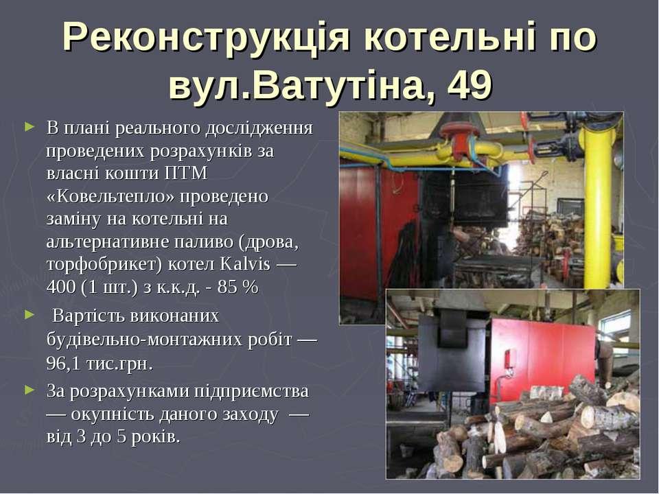 Реконструкція котельні по вул.Ватутіна, 49 В плані реального дослідження пров...