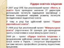 У 2007 році ОRЕ був реалізований проект «Якість в освіті» було проведено навч...