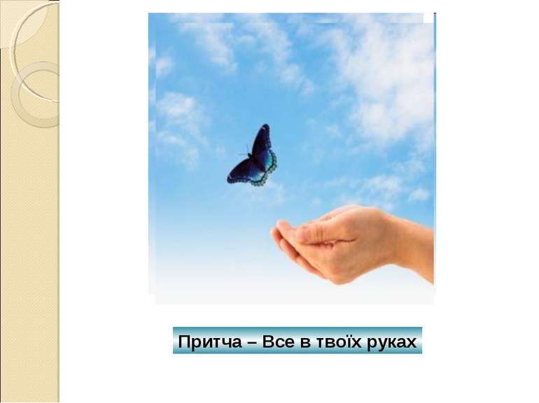 Притча – Все в твоїх руках
