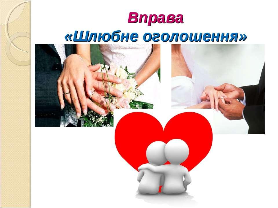 Вправа «Шлюбне оголошення»