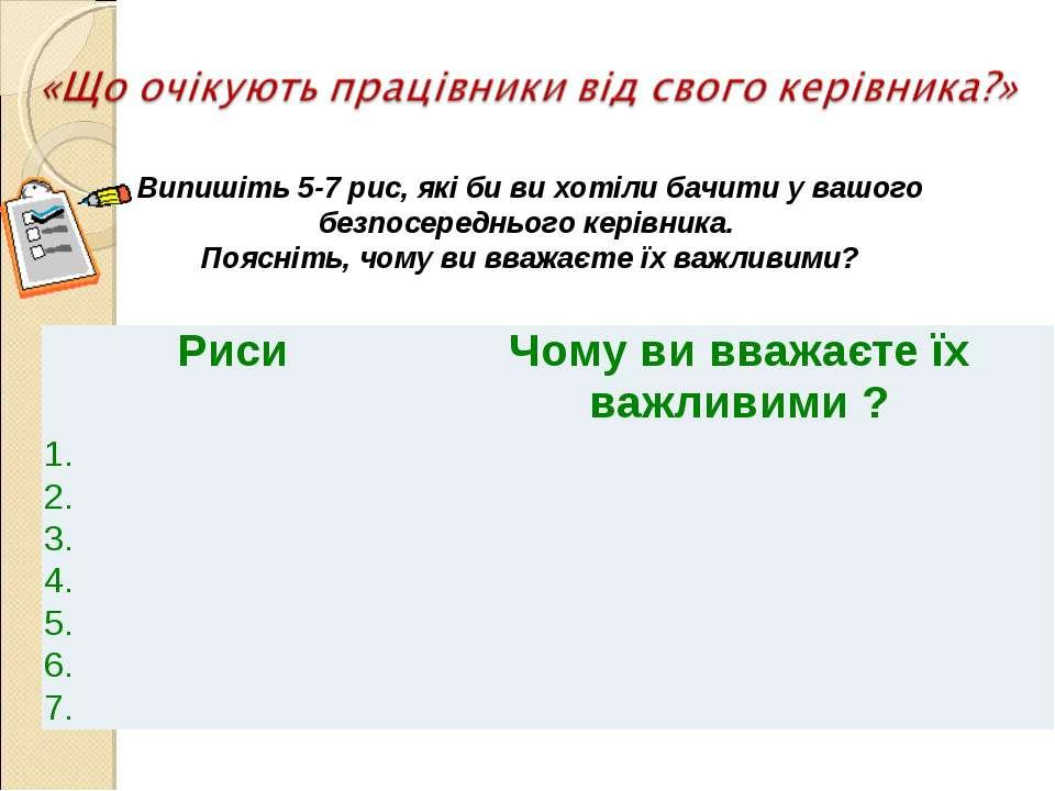 Випишіть 5-7 рис, які би ви хотіли бачити у вашого безпосереднього керівника....