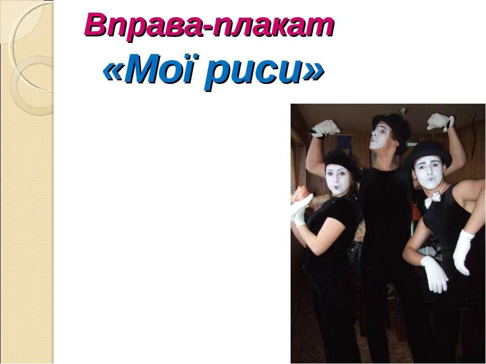Вправа-плакат «Мої риси»