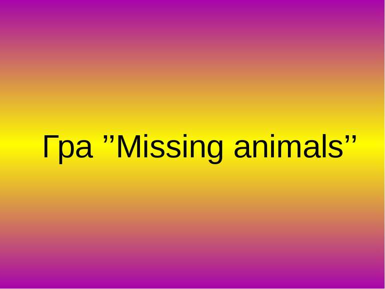Гра ''Missing animals''