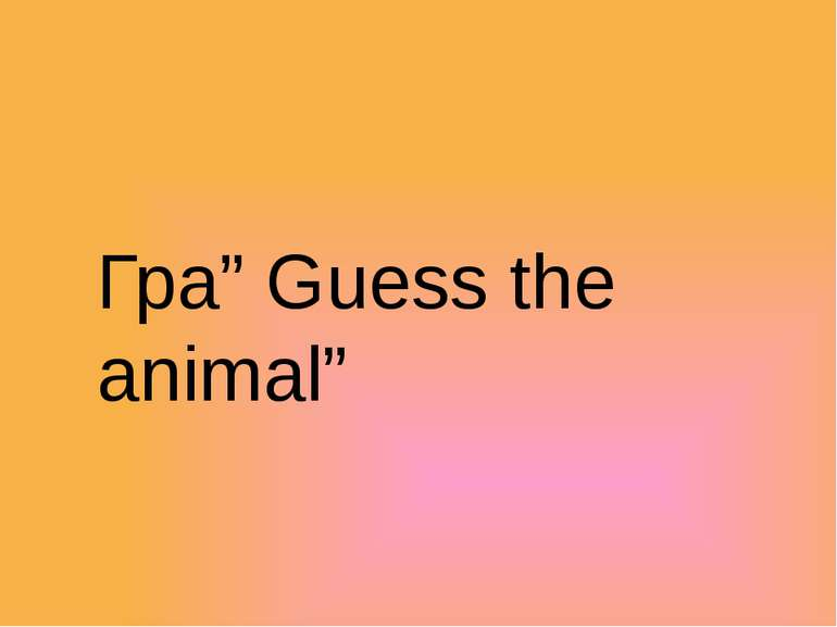 "Гра"" Guess the animal"""
