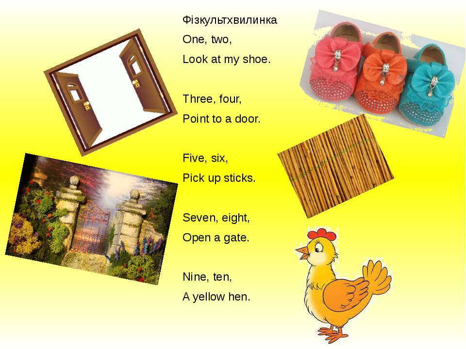 Фізкультхвилинка One, two, Look at my shoe. Three, four, Point to a door. Fiv...
