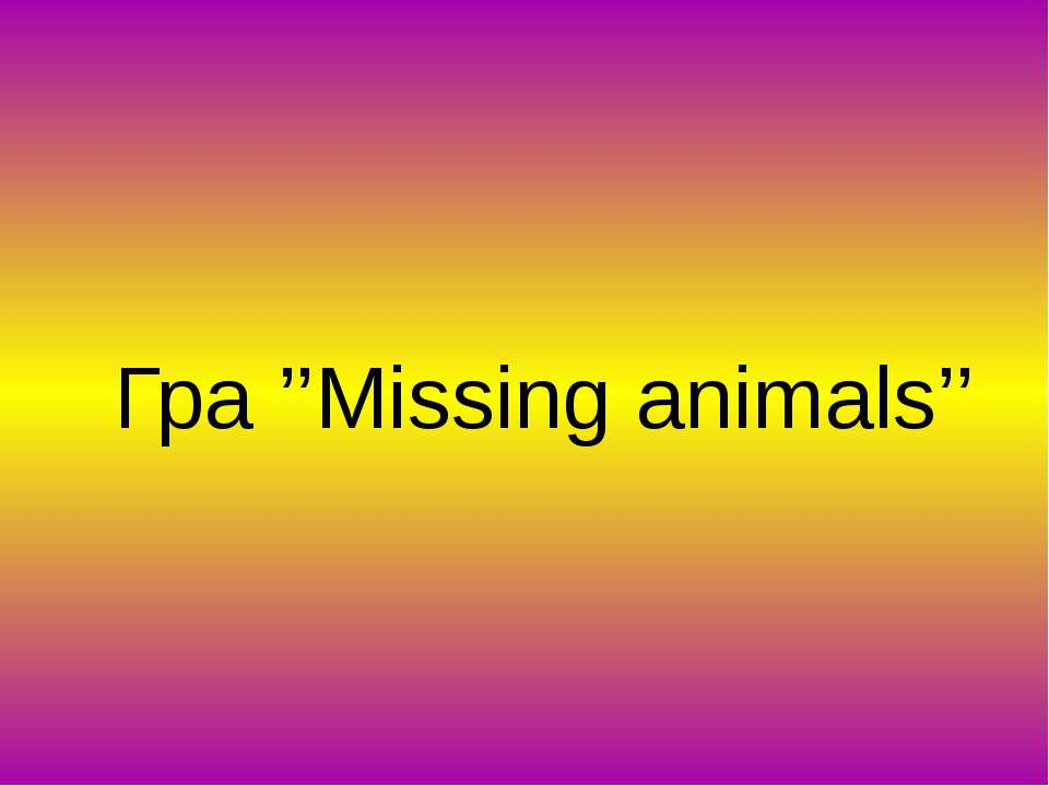 Гра ''Missing animals''