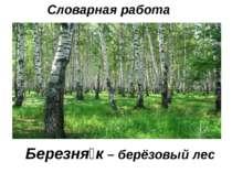 Словарная работа Березня к – берёзовый лес