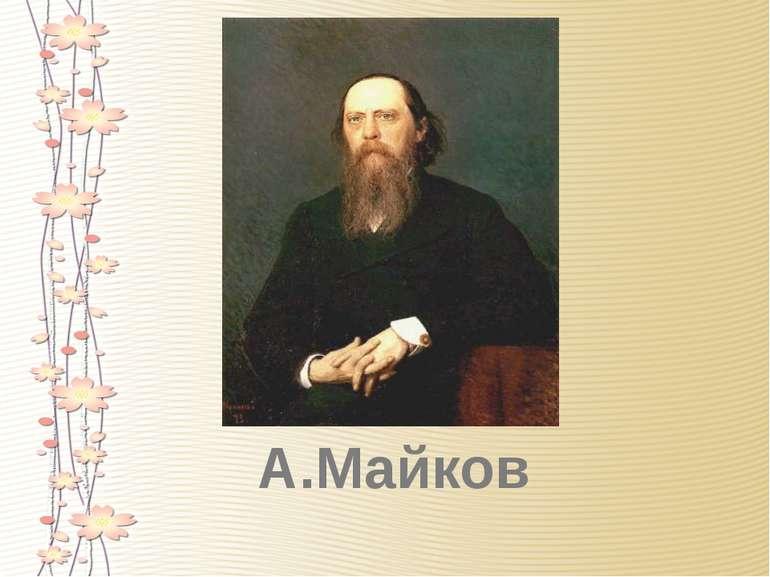 А.Майков