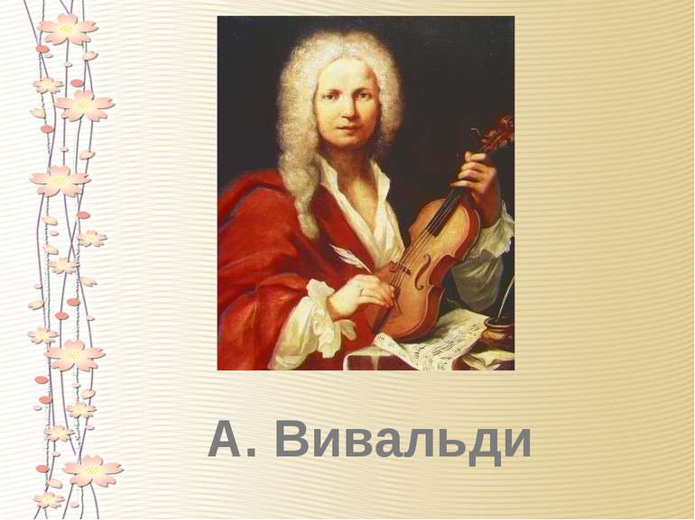 А. Вивальди