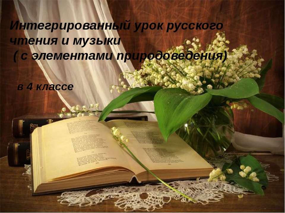 Интегрированный урок русского чтения и музыки ( с элементами природоведения) ...