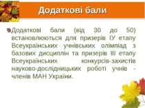 Додаткові бали Додаткові бали (від 30 до 50) встановлюються для призерів ІУ е...
