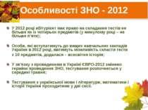 Особливості ЗНО - 2012 У 2012 році абітурієнт має право на складання тестів н...