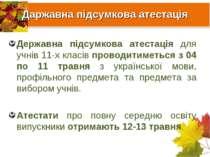 Даржавна підсумкова атестація Державна підсумкова атестація для учнів 11-х кл...