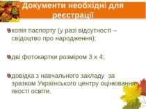 Документи необхідні для реєстрації копія паспорту (у разі відсутності – свідо...