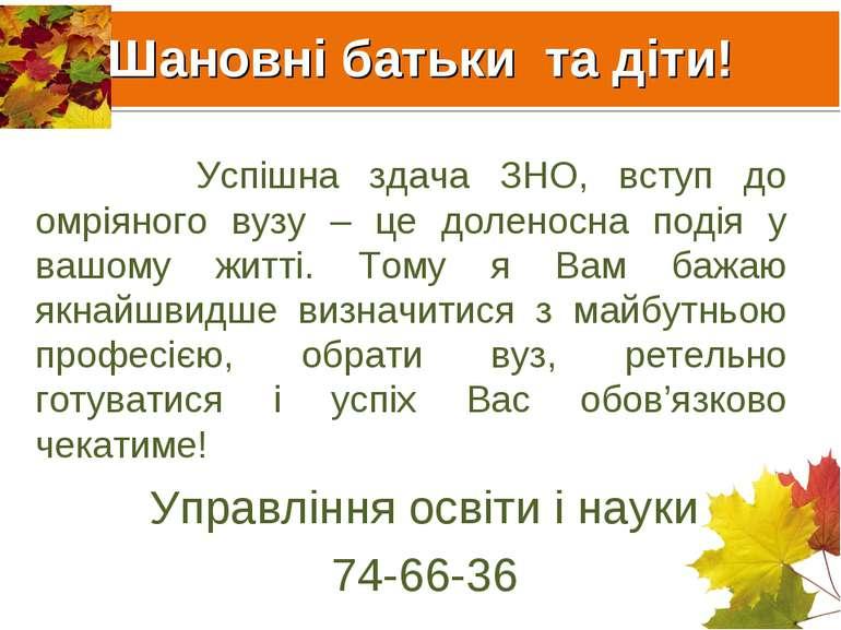 Шановні батьки та діти! Успішна здача ЗНО, вступ до омріяного вузу – це долен...