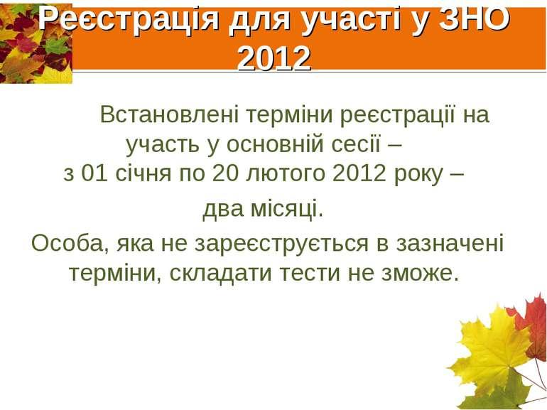Реєстрація для участі у ЗНО 2012 Встановлені терміни реєстрації на участь у о...