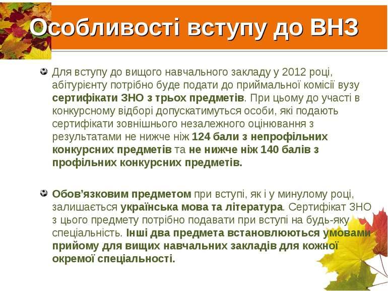 Особливості вступу до ВНЗ Для вступу до вищого навчального закладу у 2012 роц...