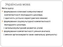 Українська мова Мета курсу: формування ключової комунікативної компетентності...