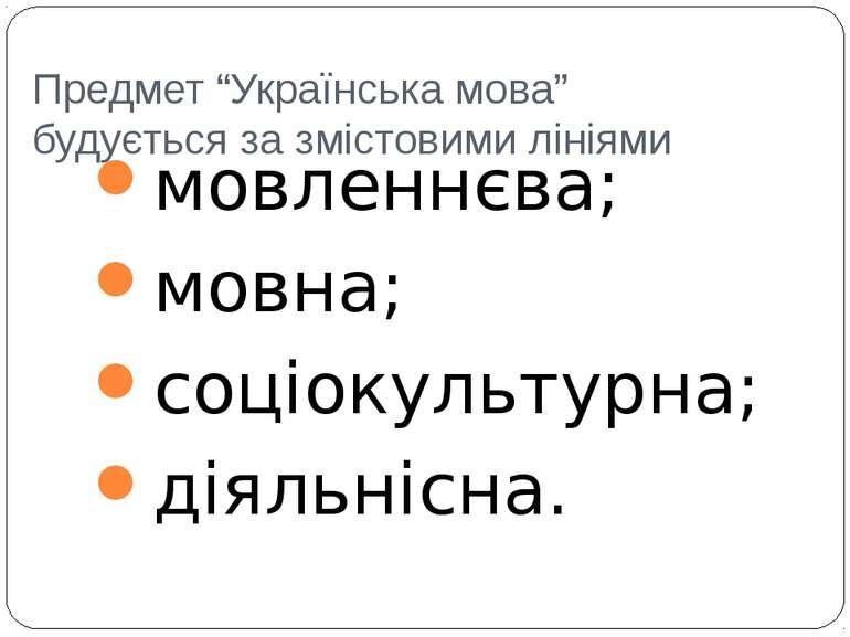 """Предмет """"Українська мова"""" будується за змістовими лініями мовленнєва; мовна; ..."""