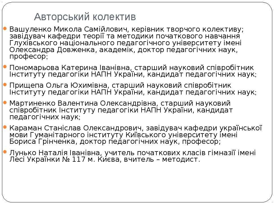 Авторський колектив Вашуленко Микола Самійлович, керівник творчого колективу;...