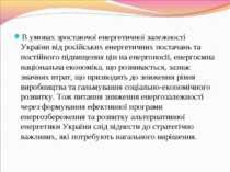 В умовах зростаючої енергетичної залежності України від російських енергетичн...