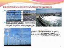 Відновлювальна енергія: альтернативні джерела Нині альтернативна енергетика з...