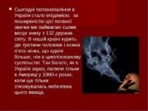 Сьогодні тютюнопаління в Україні стало епідемією, за поширеністю цієї поганої...