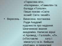 1860 р. - Вийшов з друку «Кобзар». Окремими виданнями виходять поеми «Наймичк...