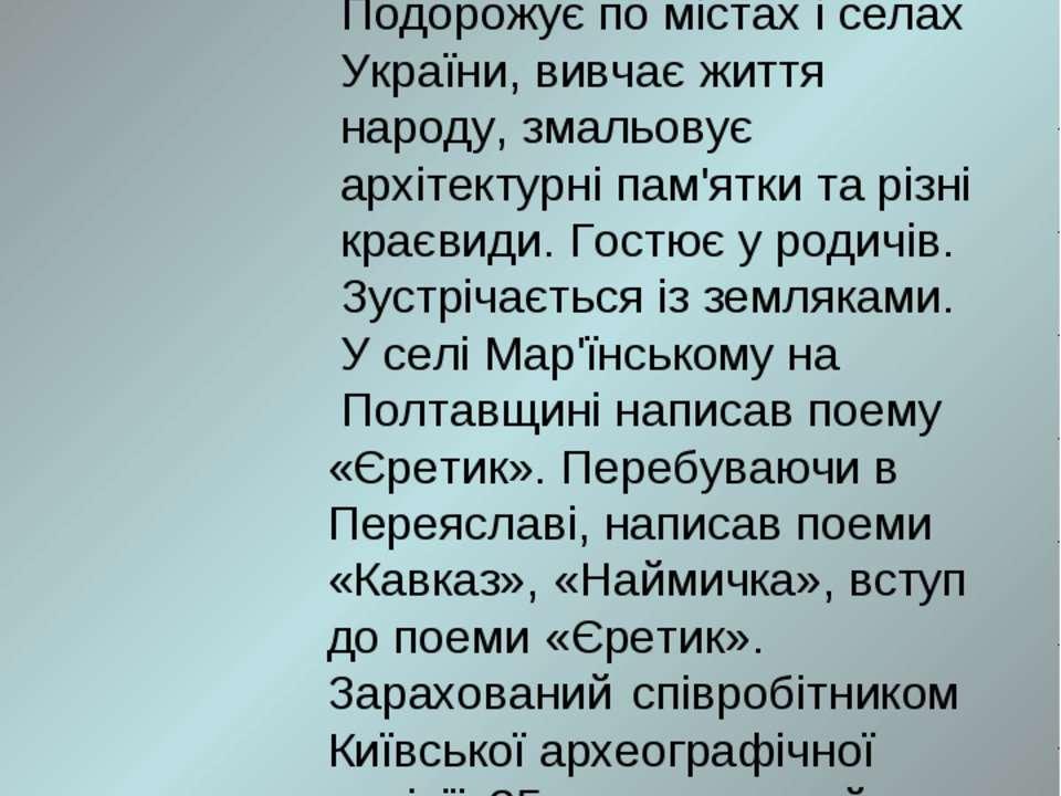 1845 р. -. Навесні поет виїхав на Україну, де збирався постійно жити і працюв...