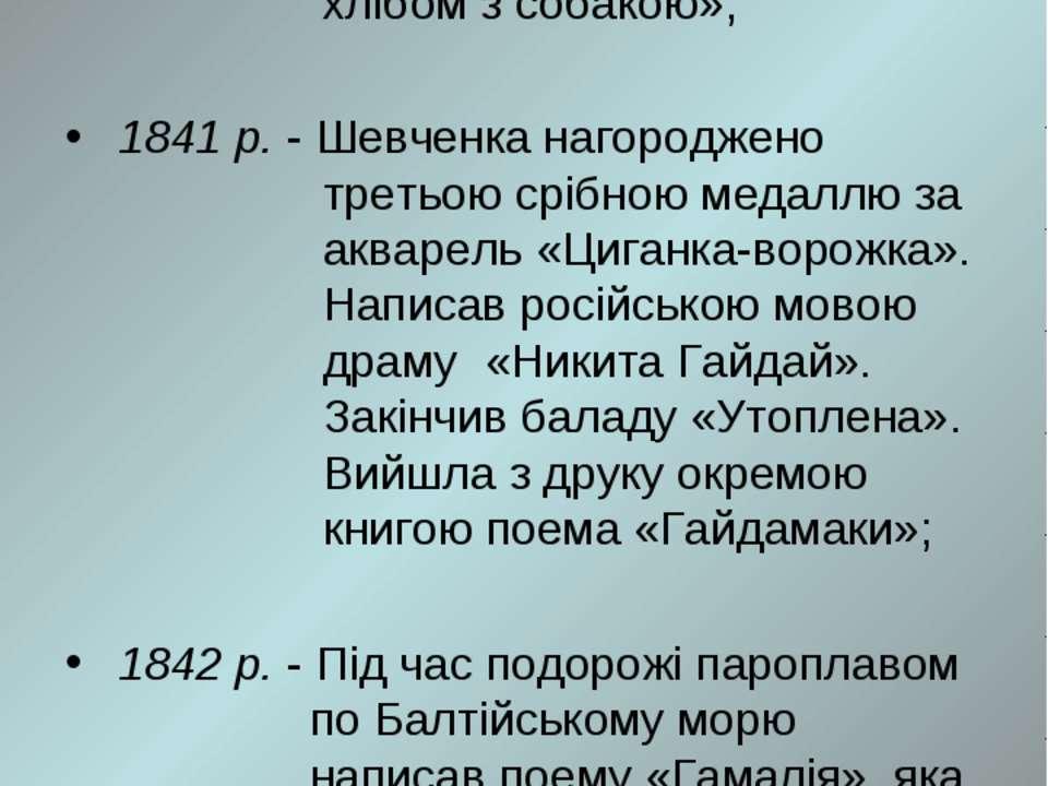 1840 р. - Рада Академії художеств нагородила Т. Шевченка срібною медаллю за к...