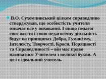 В.О. Сухомлинський цілком справедливо стверджував, що особистість учителя озн...