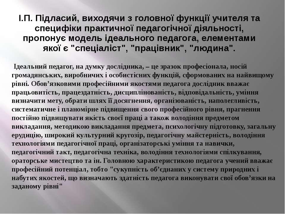 І.П.Підласий, виходячи з головної функції учителя та специфіки практичної пе...