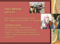 РАСТАМАНИ (1970 Р.) варіації хіпі, прихильники музики реггі, африканської рел...
