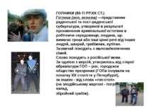 ГОПНИКИ (80-ТІ РР.ХХ СТ.) Го пник (гоп, гопота) —представник радянської та по...