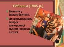 Рейвери (1985 р.) Виникли у Великобританії. Це шанувальники вечірок електронн...