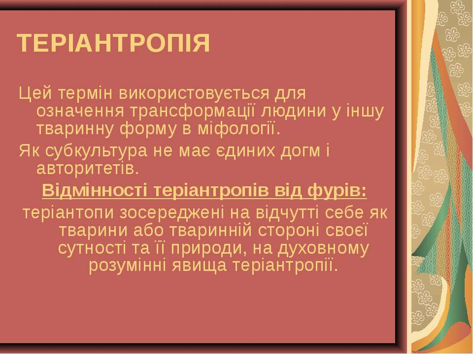 ТЕРІАНТРОПІЯ Цей термін використовується для означення трансформації людини у...
