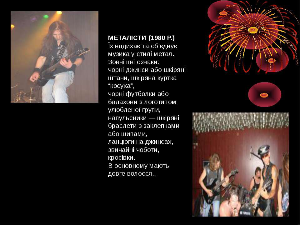 МЕТАЛІСТИ (1980 Р.) Їх надихає та об'єднує музика у стилі метал. Зовнішні озн...