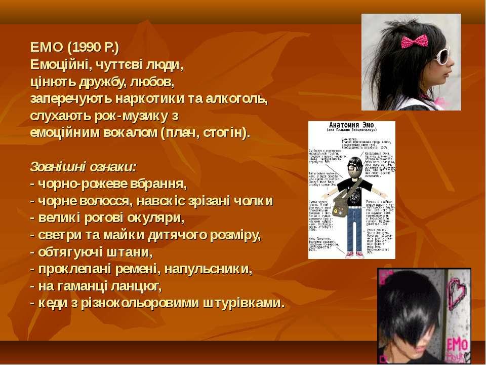 ЕМО (1990 Р.) Емоційні, чуттєві люди, цінють дружбу, любов, заперечують нарко...