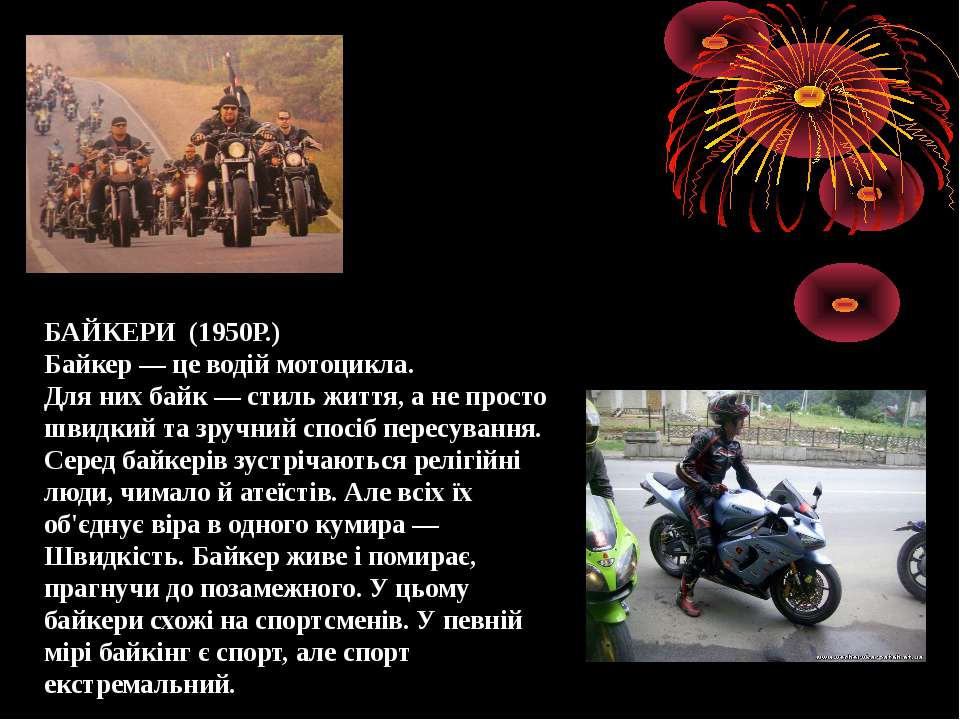 БАЙКЕРИ (1950Р.) Байкер — це водій мотоцикла. Для них байк — стиль життя, а н...