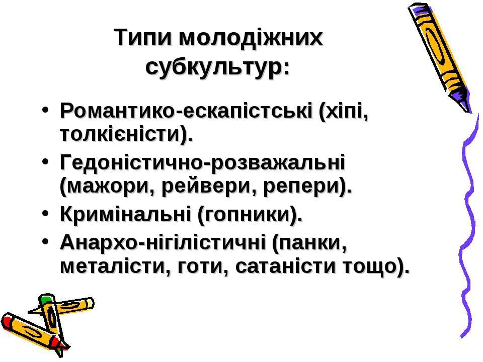 Типи молодіжних субкультур: Романтико-ескапістські (хіпі, толкієністи). Гедон...