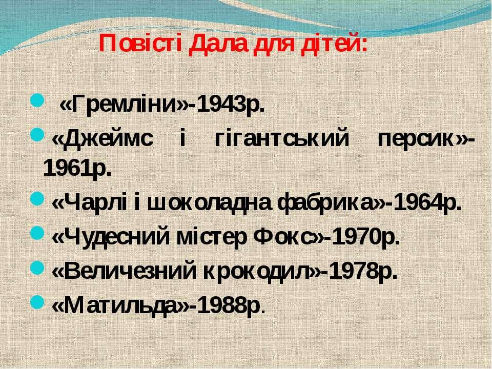 Повісті Дала для дітей: «Гремліни»-1943р. «Джеймс і гігантський персик»-1961р...