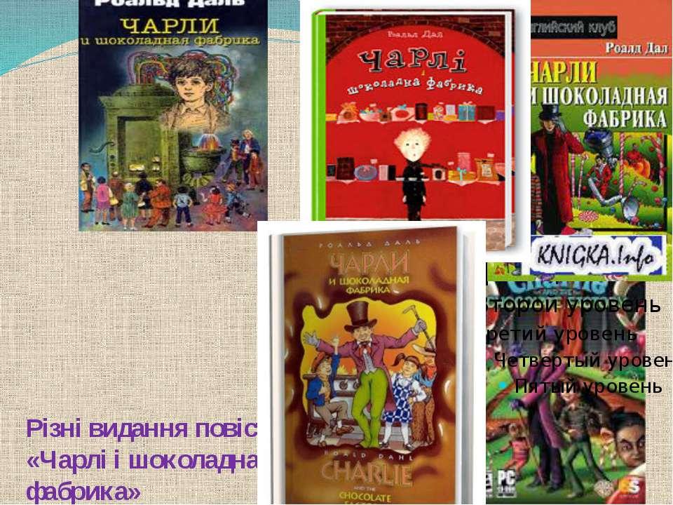 Різні видання повісті «Чарлі і шоколадна фабрика»