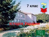 * 7 клас Історія України