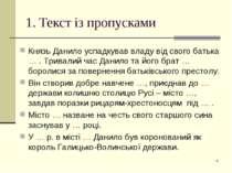 1. Текст із пропусками * Князь Данило успадкував владу від свого батька … . Т...