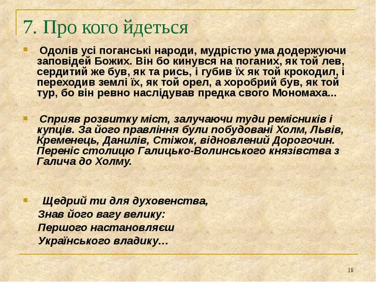 * 7. Про кого йдеться Одолів усі поганські народи, мудрістю ума додержуючи за...
