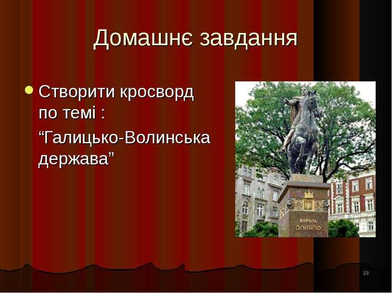 """* Домашнє завдання Створити кросворд по темі : """"Галицько-Волинська держава"""""""