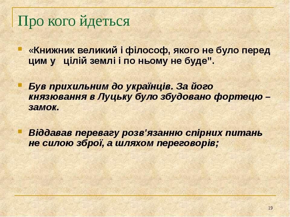 * Про кого йдеться «Книжник великий і філософ, якого не було перед цим у цілі...