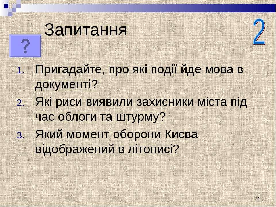 * Запитання Пригадайте, про які події йде мова в документі? Які риси виявили ...
