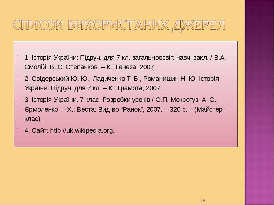 1. Історія України: Підруч. для 7 кл. загальноосвіт. навч. закл. / В.А. Смолі...