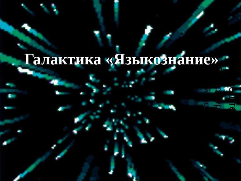 Галактика «Языкознание»